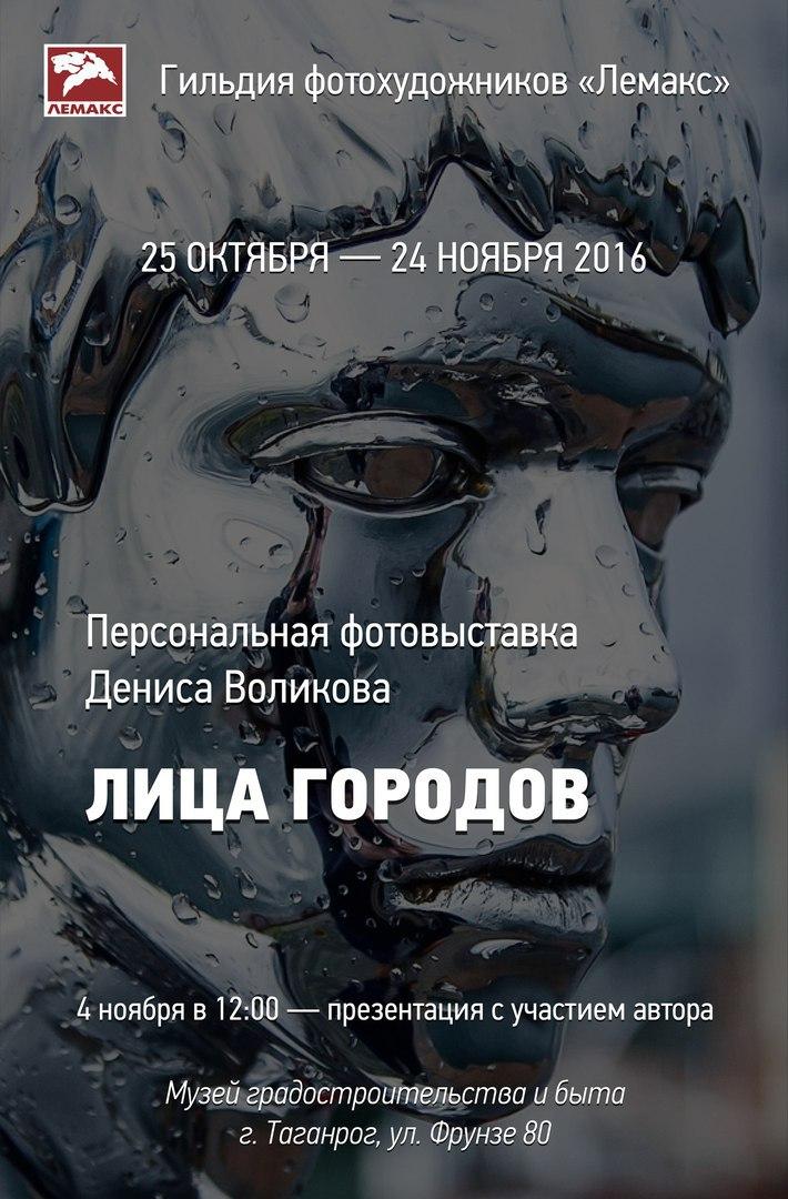 В Таганроге Музее Градостроительства и быта пройдет персональная фотовыставка Дениса Воликова