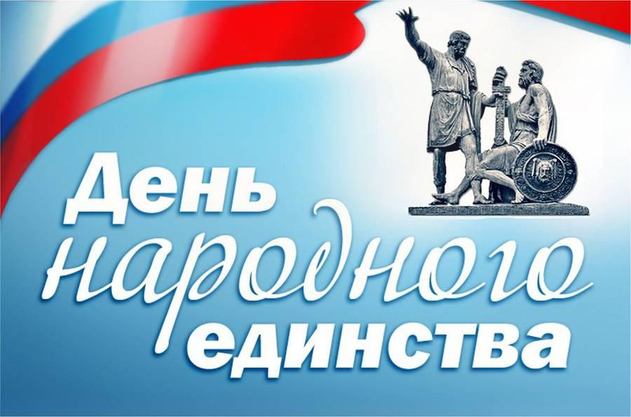 В День народного единства в Таганроге состоится ряд культурно-массовых мероприятий