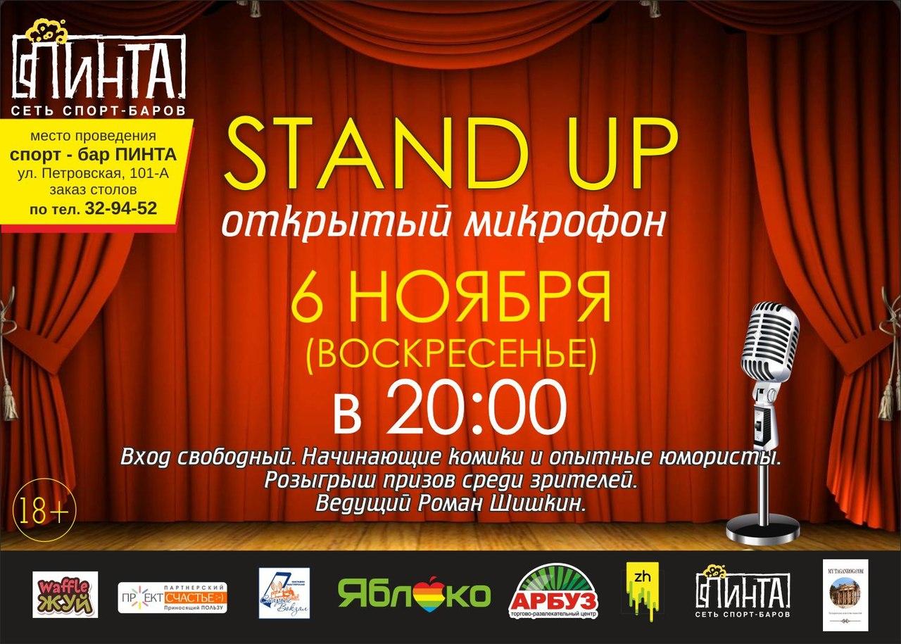 На выходных в «Пинте» пройдет вечеринка «StandUp Открытый микрофон»