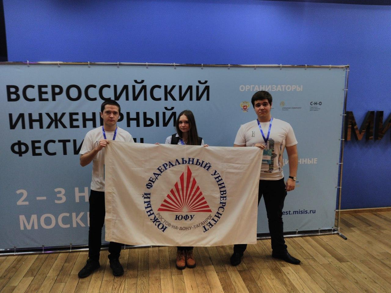В Таганроге завершился Всероссийский инженерный фестиваль