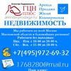 Аренда и Продажа Недвижимости- Arenda-Prodaga.ru