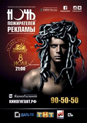 Афиша Хабаровск Ночь пожирателей рекламы 2016, в Хабаровске!