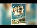 Вторая брачная ночь (2005) | La seconda notte di nozze