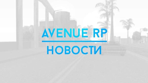 скачать мод Avenue Rp img-1