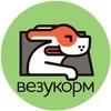 Зоомагазин Везукорм.ру. Товары для животных