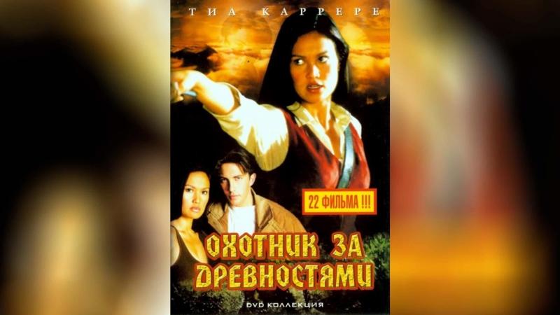 Охотники за древностями (1999