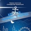 Мариуполь-Экспресс - новости и справочник