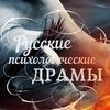 Русские психологические драмы