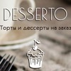 """Торты на заказ Ульяновск """"Desserto"""""""