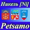 Никель, Заполярный, Petsamo (Печенгский район)