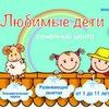 """Семейный центр """"ЛЮБИМЫЕ ДЕТИ"""" тел. 4-130-222"""