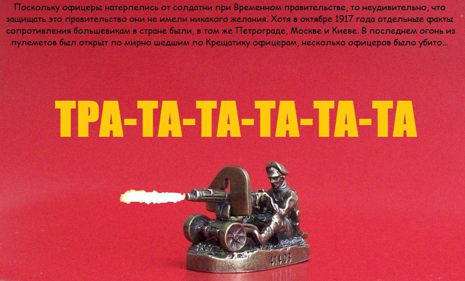 Первая мировая война. 253-42c2Y0g