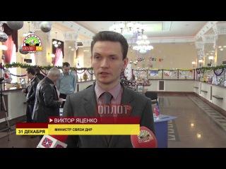 Возможности и перспективы развития сотовой связи В ДНР
