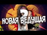 ШОК! Новый ведущий шоу - MTV НЕ СНИЛОСЬ #84