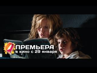 Бабадук (2015) HD трейлер | премьера 29 января