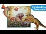 Смотрите обзор игрушек динозавров Тираннозавра и Тапежары - весь набор собран!