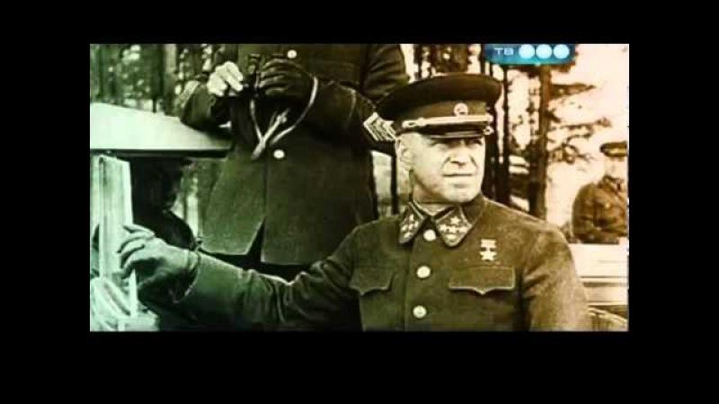 Маршал Жуков: Солдат не жалеть, бабы еще нарожают