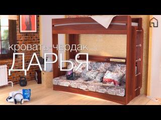 Кровать-чердак с диваном ДАРЬЯ