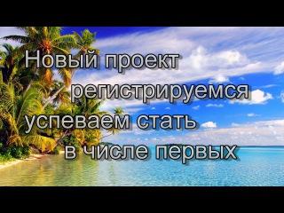 Новый проект topfollowers.ru 2015 работа в интернете Второй шанс 1 сезон  Пространство Экспансия 1 сезон 2 3 4 5 6 7 8 серия