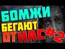 ТЕПЕРЬ БОМЖИ БЕГАЮТ ОТ НАС Сталк ЗБшкола. 2 18