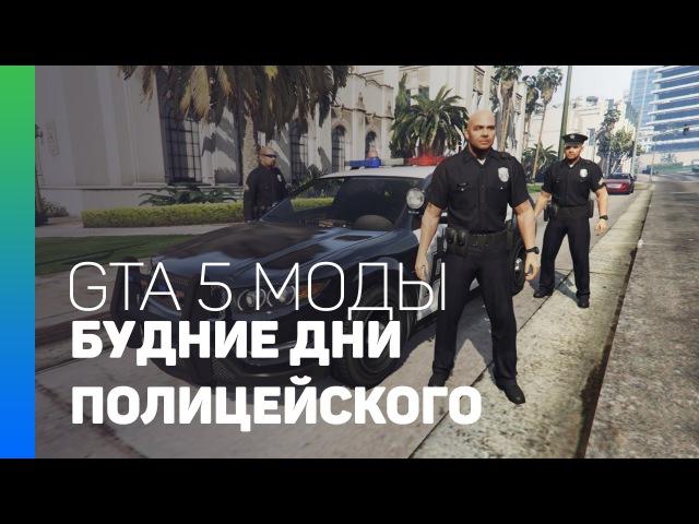 Моды GTA 5 Police Mod - Полицейские будни