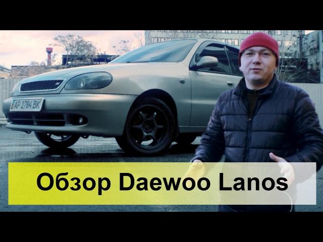 Daewoo Lanos Тюнинг обзор тест драйв