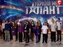 Украина мае талант 3 / Донецк / Летний дождь