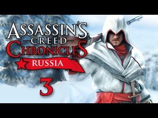 Assassin's Creed Chronicles: Russia - Вмешательство прошлого [#3]