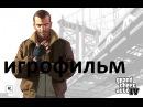 GTA 4 игрофильм