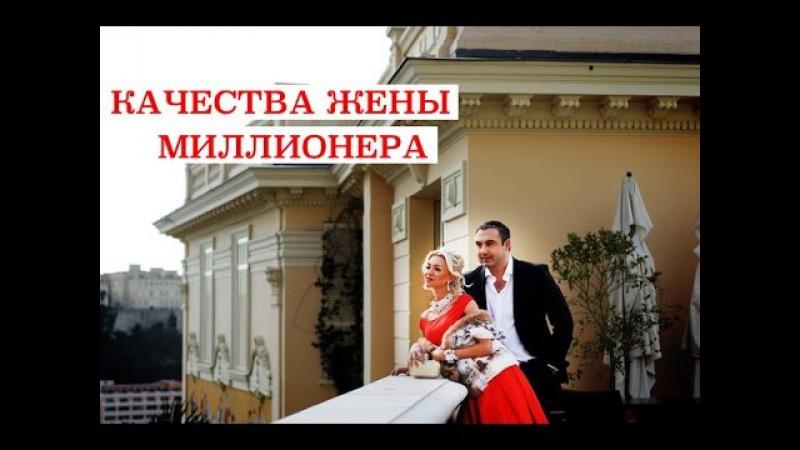 КАЧЕСТВА ЖЕНЫ МИЛЛИОНЕРА. ЮЛИЯ НОВИКОВА И АЛЕКС ЯНОВСКИЙ
