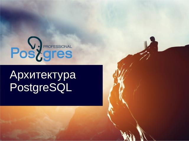 DBA 2. «Администрирование PostgreSQL 9.5. Расширенный курс». Архитектура PostgreSQL. Тема №01