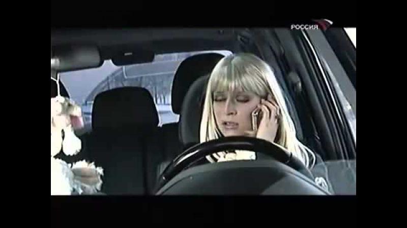 прикол Блондинка за рулём в ролях Панкратов Чёрный