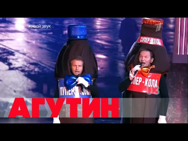 Леонид Агутин и Фёдор Добронравов - Ля-ля-фа - Две звезды