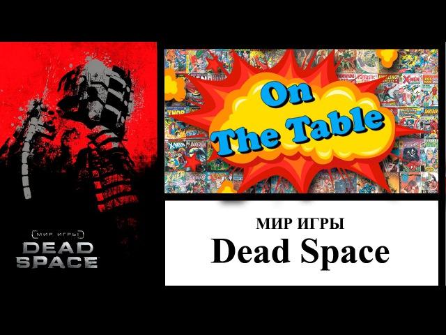Мир игры Dead Space артбук смотреть онлайн без регистрации