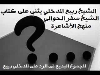 Шейх Раби аль-Мадхали хвалит книгу ихвана Сафара аль-Хавали и говорит, что ашариты в основе их ахлю сунна