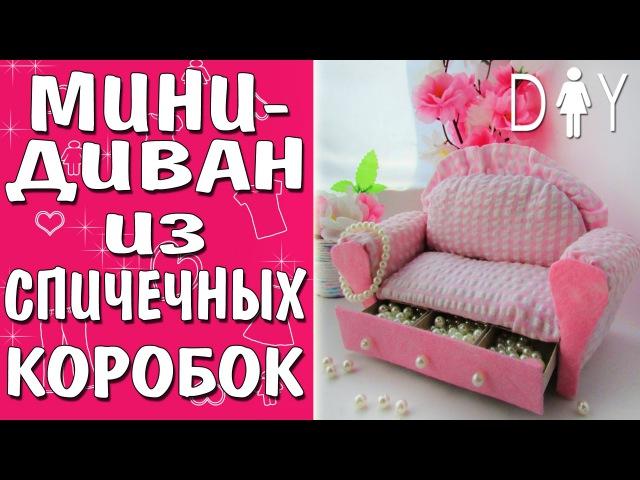 ИГОЛЬНИЦА-ОРГАНАЙЗЕР | Мини-диван мастер-класс | DIY Soffa