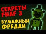 Five Nights At Freddy's 3 - БУМАЖНЫЙ ФРЕДДИ