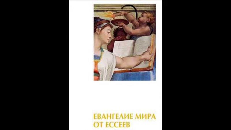 ЕВАНГЕЛИЕ ОТ ЕССЕЕВ АУДИОКНИГА СКАЧАТЬ БЕСПЛАТНО