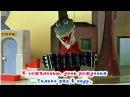 Пусть бегут неуклюже Крокодил Гена песенки караоке из мультфильмов союзмультфильм