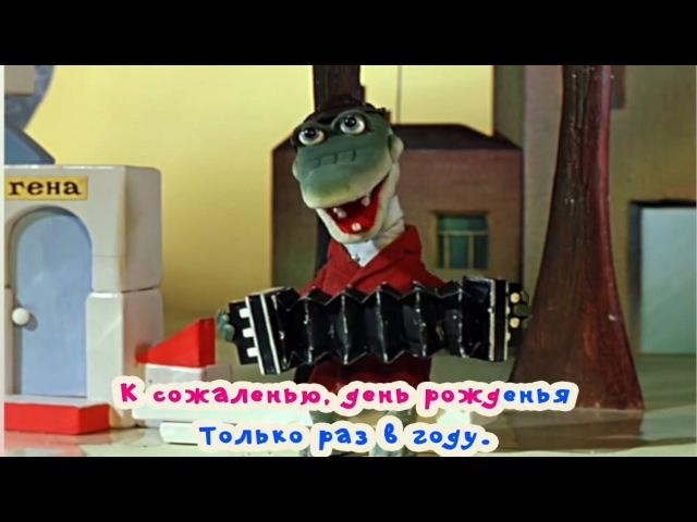 Пусть бегут неуклюже - Крокодил Гена - песенки - караоке из мультфильмов - союзмультфильм