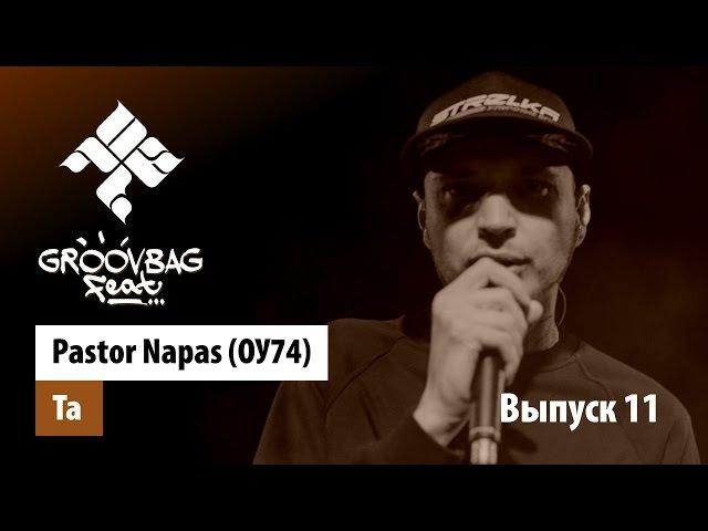 Pastor Napas (ОУ74) - Та. Groovbag feat.