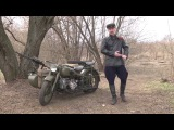 рассказ Мотоцикл М 72