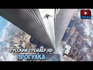 Прогулка трейлер на русском HD