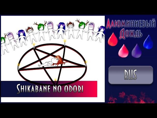 【АЛЮМИНИЕВЫЙ ДОЖДЬ】 - Shikabane no odori {RUS}