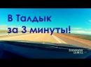 В Талдыкорган за 3 минуты Трасса Алматы-Талдыкорган
