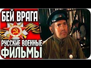 Русские фильмы 2015 - БЕЙ ВРАГА (2007) Русский / ВОЕННЫЙ / БОЕВИК / Русские Военные Фильмы 2016