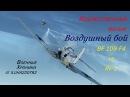 Фильм Воздушный бой BF109 F4 vs Як 1. Ил2 БЗС (IL2 BoS, Ил2 Битва за Сталинград)