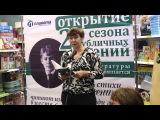 Новокузнецк! Читаем вместе. Елена ЛАШКОВА