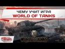 Чему учит игра World of Tanks