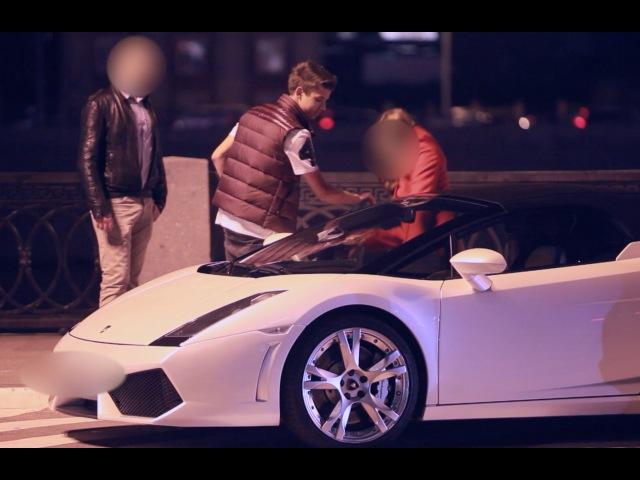 Деньги Решают Все: Пикап на Ламборгини / Lamborghini Pick Up Prank
